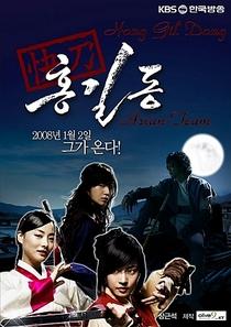Hong Gil Dong - Poster / Capa / Cartaz - Oficial 7