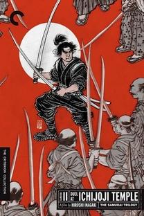 Samurai II: Duelo no Templo Ichijoji - Poster / Capa / Cartaz - Oficial 2