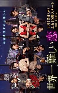 Sekai Ichi Muzukashii Koi - Poster / Capa / Cartaz - Oficial 1