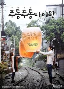 Time for Taiwan 2 - Poster / Capa / Cartaz - Oficial 4