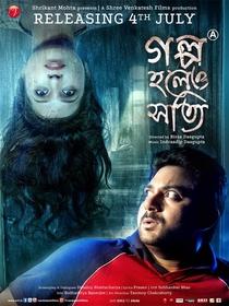 Golpo Holeo Shotti - Poster / Capa / Cartaz - Oficial 3