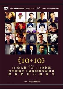 10 + 10 - Poster / Capa / Cartaz - Oficial 2