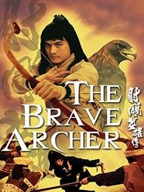 O Valente Arqueiro de Shaolin - Poster / Capa / Cartaz - Oficial 3