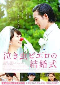 Nakimushi Pierrot no Kekkonshiki - Poster / Capa / Cartaz - Oficial 1