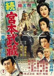 Samurai - O Guerreiro Dominante - Poster / Capa / Cartaz - Oficial 3