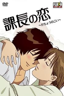 Kachou no Koi - Poster / Capa / Cartaz - Oficial 1