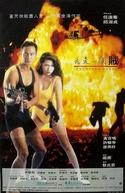 Legendary Couple (Wo shi yi ge zei)
