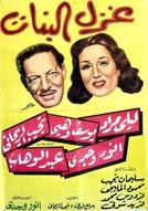 Algodão Doce (Ghazal Al-Banat)