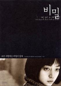 Secret Tears - Poster / Capa / Cartaz - Oficial 5