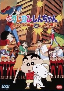 Crayon Shin-chan Filme 01: Action Kamen contra o Demônio Hagure - Poster / Capa / Cartaz - Oficial 1