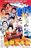 The Thirty Million Dollar Rush (Heng cai san qian wan)