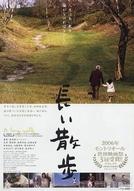Nagai sanpo (Nagai sanpo)