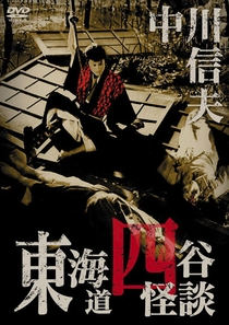 The Ghost of Yotsuya - Poster / Capa / Cartaz - Oficial 2