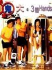 Paixões Adolescentes  (Ren xi gui da (1996))