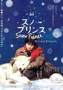 Snow Prince - Poster / Capa / Cartaz - Oficial 1