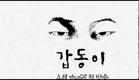 tvN New 금토드라마 갑동이 : 1차 티저 Ver2