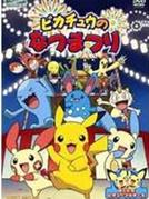 Pokémon - Festival de Verão do Pikachu (Pikachu's Summer Festival)