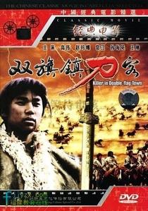 The Swordsman in Double Flag Town - Poster / Capa / Cartaz - Oficial 6