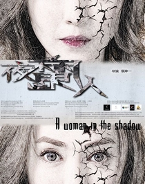 A Woman in the Shadow - Poster / Capa / Cartaz - Oficial 3