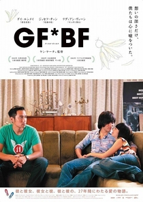 Girlfriend Boyfriend - Poster / Capa / Cartaz - Oficial 2