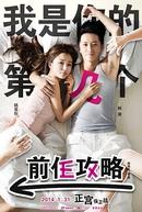 Ex-Files (Qian Ren Gong Lue)