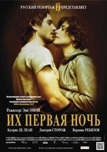 Noite Nº1 - Poster / Capa / Cartaz - Oficial 4