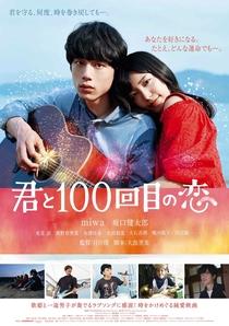 Kimi to 100 kaime no Koi - Poster / Capa / Cartaz - Oficial 1