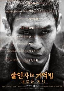 Memória de um Assassino - Poster / Capa / Cartaz - Oficial 9