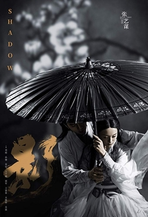 Shadow - Poster / Capa / Cartaz - Oficial 4