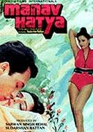 Manav Hatya (Manav Hatya)
