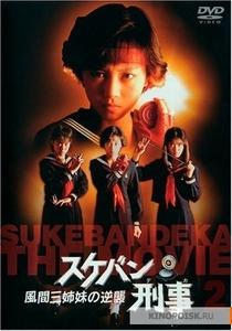 Sukeban Deka 2 - Poster / Capa / Cartaz - Oficial 1