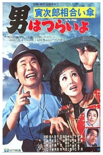 É Triste Ser Homem - O Reencontro com Lily - Poster / Capa / Cartaz - Oficial 1