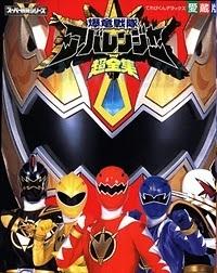 Bakuryuu Sentai Abaranger - Poster / Capa / Cartaz - Oficial 1