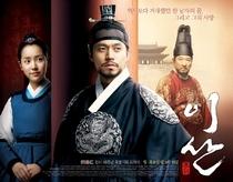 Yi San - Poster / Capa / Cartaz - Oficial 2