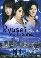 Ryusei no Kizuna (Ryuusei no Kizuna)