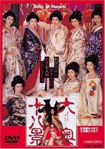 As Bonecas do Shogun  - Poster / Capa / Cartaz - Oficial 1