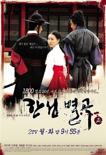 Seoul's Sad Song / Conspiracy in the Court  - Poster / Capa / Cartaz - Oficial 1