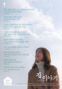 I Am Home - Poster / Capa / Cartaz - Oficial 3