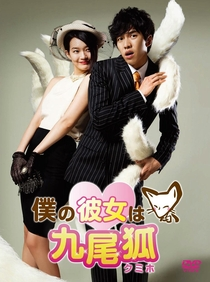 My Girlfriend is a Nine-Tailed Fox - Poster / Capa / Cartaz - Oficial 6