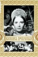 A Bela Vassilissa (Василиса Прекрасная)
