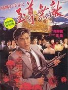 Casino Tycoon 2 (Dǔ Chéng Dà Hēng Èr Zhī Zhì Zūn Wú Dí)