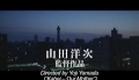 ABOUT HER BROTHER (OTOUTO): Trailer | Shochiku