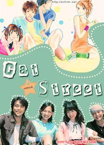 Cat Street - Poster / Capa / Cartaz - Oficial 3