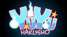Yu Yu Hakusho - All or Nothing (Tudo ou Nada) (Yu Yu Hakusho - All or Nothing)