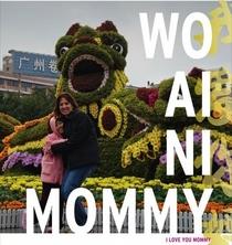 Wo Ai Ni Mommy - Poster / Capa / Cartaz - Oficial 1