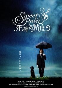 Sweet Rain - Poster / Capa / Cartaz - Oficial 3