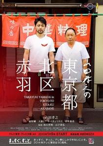 Yamada Takayuki in Tokyo-to Kita-ku Akabane - Poster / Capa / Cartaz - Oficial 1