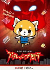 Aggretsuko (1ª Temporada) - Poster / Capa / Cartaz - Oficial 1