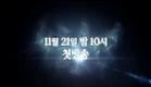 KBS수목드라마 전우치 (Jeonwoochi) 티저 (Teaser)