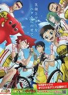 Chiba Pedal: Yowamushi Pedal to Manabu Jitensha Koutsuuanzen (Chiba Pedal: Yowamushi Pedal to Manabu Jitensha Koutsuuanzen)